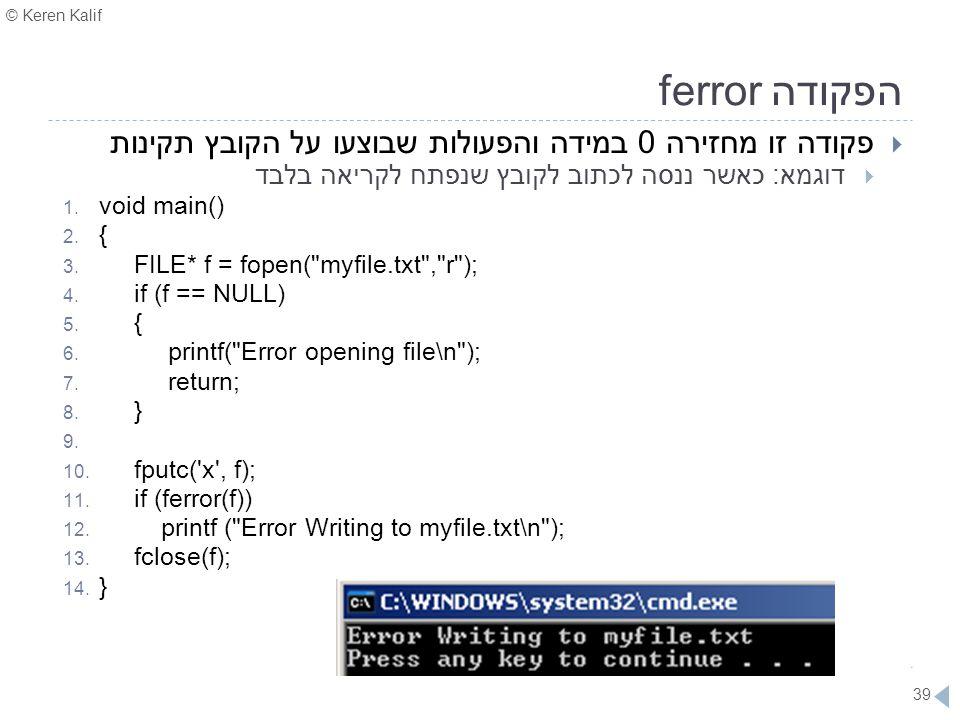 הפקודה ferror פקודה זו מחזירה 0 במידה והפעולות שבוצעו על הקובץ תקינות