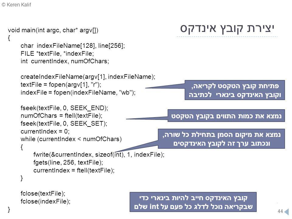 יצירת קובץ אינדקס פתיחת קובץ הטקסט לקריאה, וקובץ האינדקס בינארי לכתיבה