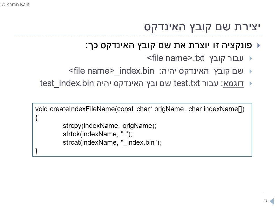 יצירת שם קובץ האינדקס פונקציה זו יוצרת את שם קובץ האינדקס כך: