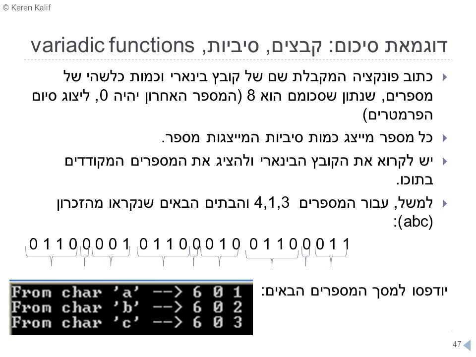 דוגמאת סיכום: קבצים, סיביות, variadic functions