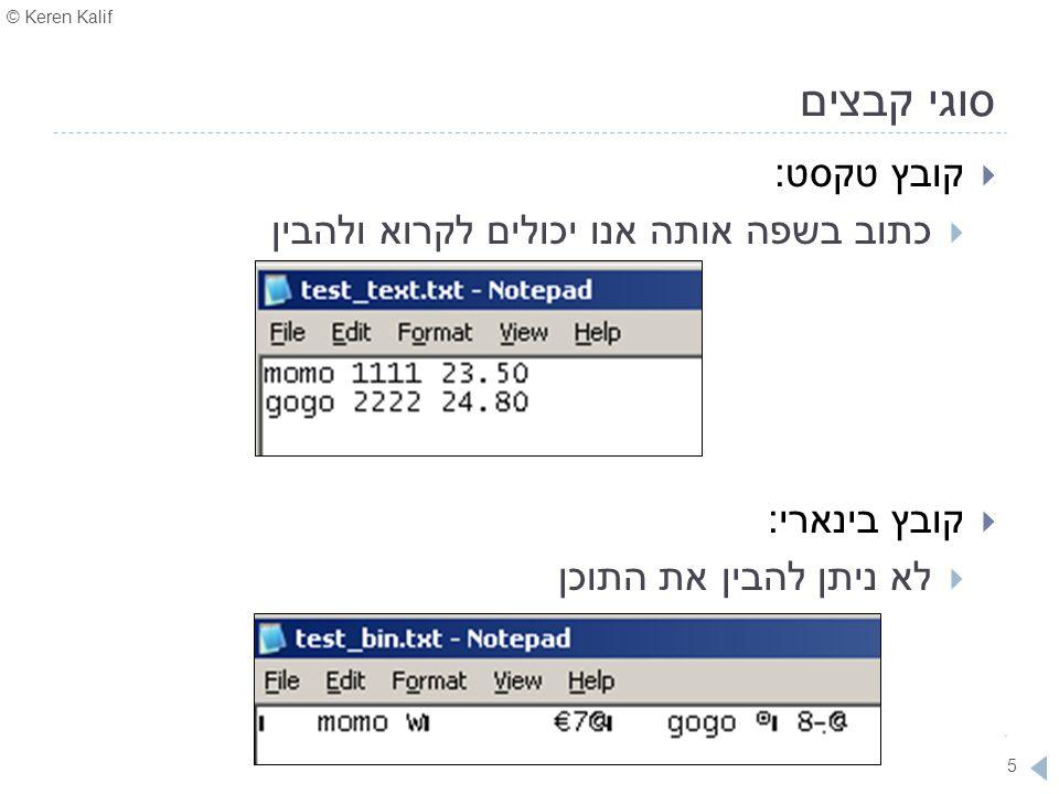 סוגי קבצים קובץ טקסט: כתוב בשפה אותה אנו יכולים לקרוא ולהבין