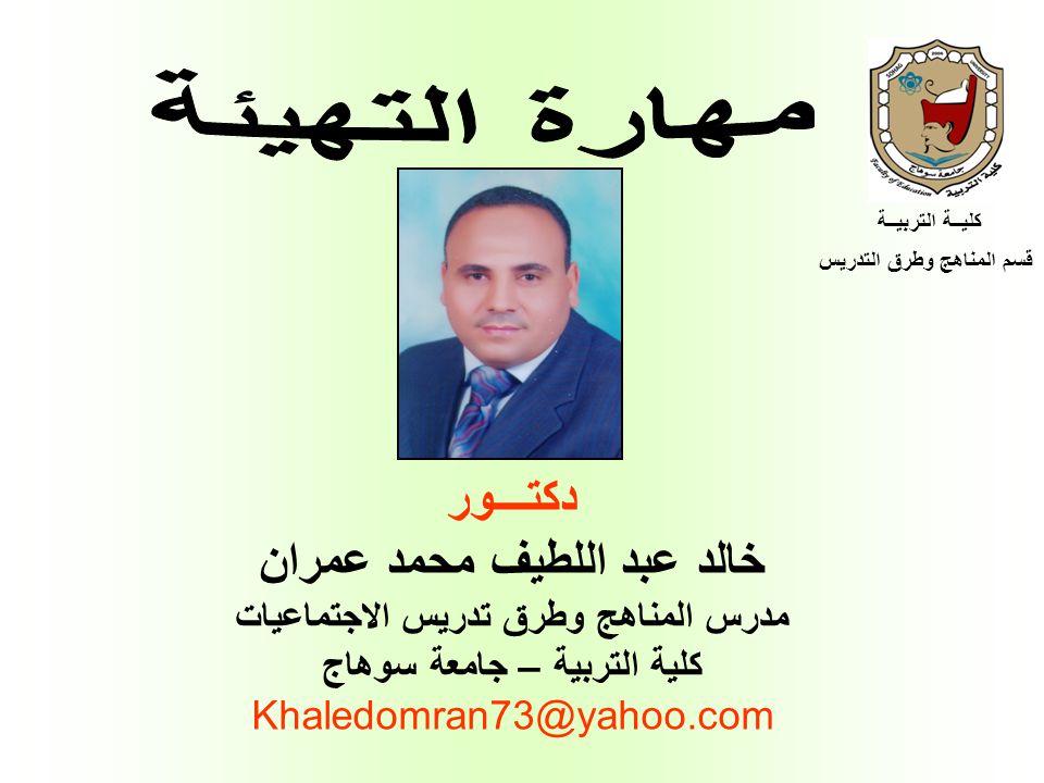 خالد عبد اللطيف محمد عمران