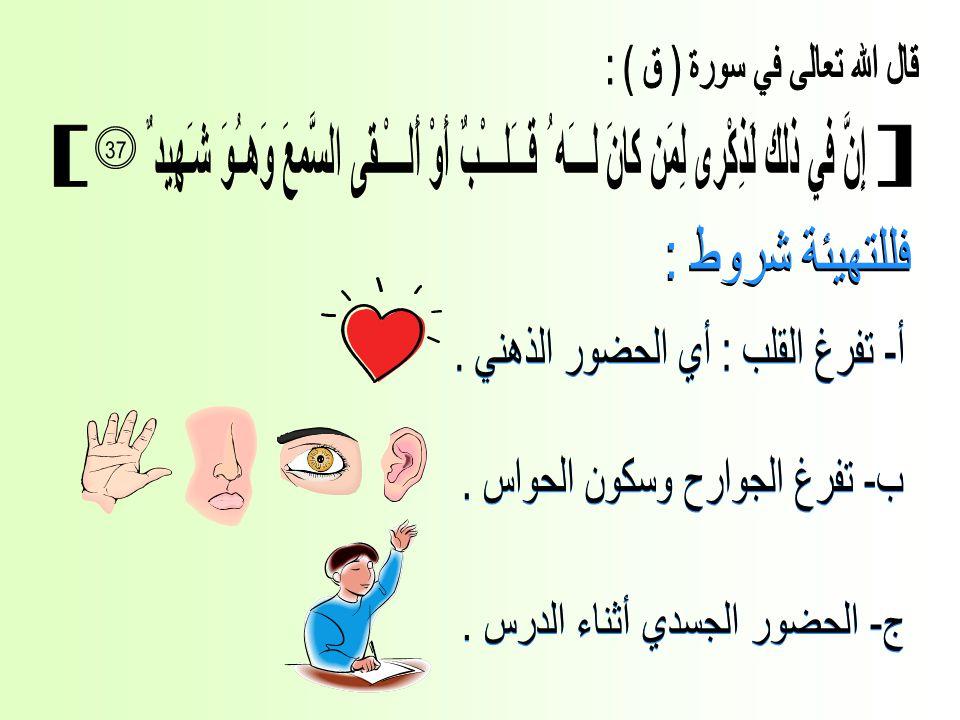 قال الله تعالى في سورة ( ق ) :