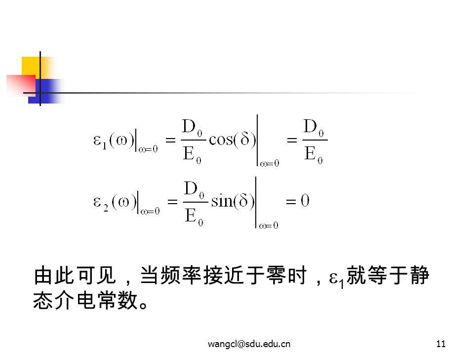 由此可见,当频率接近于零时,1就等于静态介电常数。