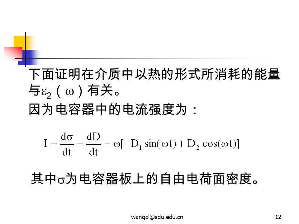 下面证明在介质中以热的形式所消耗的能量与2()有关。 因为电容器中的电流强度为: