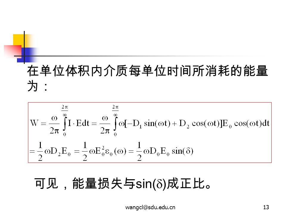 在单位体积内介质每单位时间所消耗的能量为: