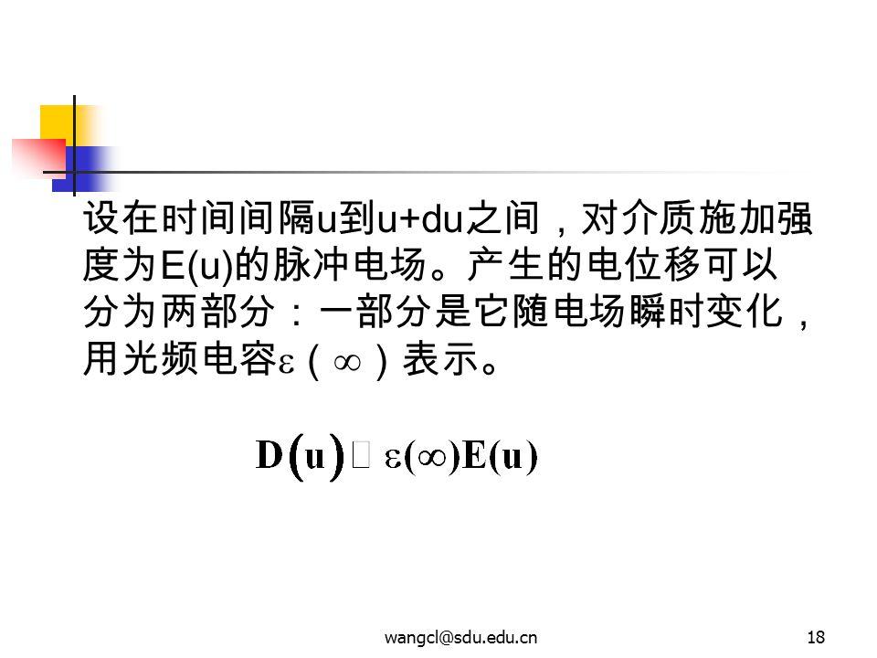 设在时间间隔u到u+du之间,对介质施加强度为E(u)的脉冲电场。产生的电位移可以分为两部分:一部分是它随电场瞬时变化,用光频电容()表示。