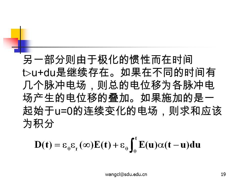 另一部分则由于极化的惯性而在时间tu+du是继续存在。如果在不同的时间有几个脉冲电场,则总的电位移为各脉冲电场产生的电位移的叠加。如果施加的是一起始于u=0的连续变化的电场,则求和应该为积分
