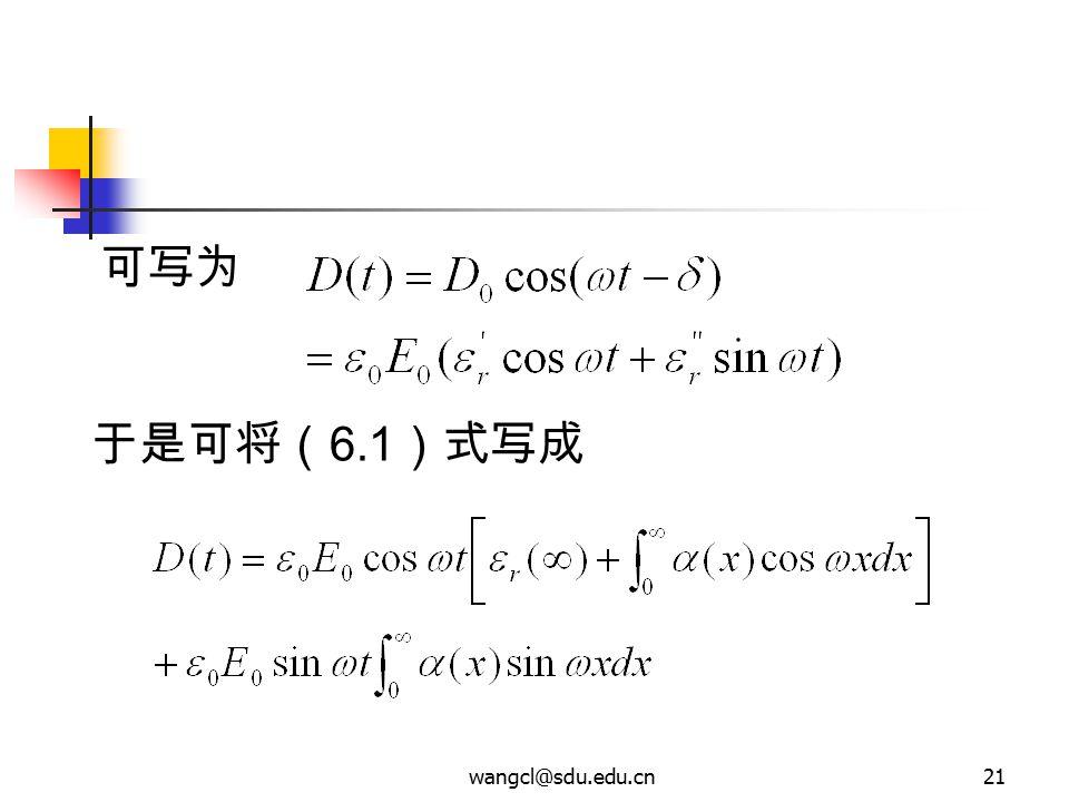 可写为 于是可将(6.1)式写成 wangcl@sdu.edu.cn