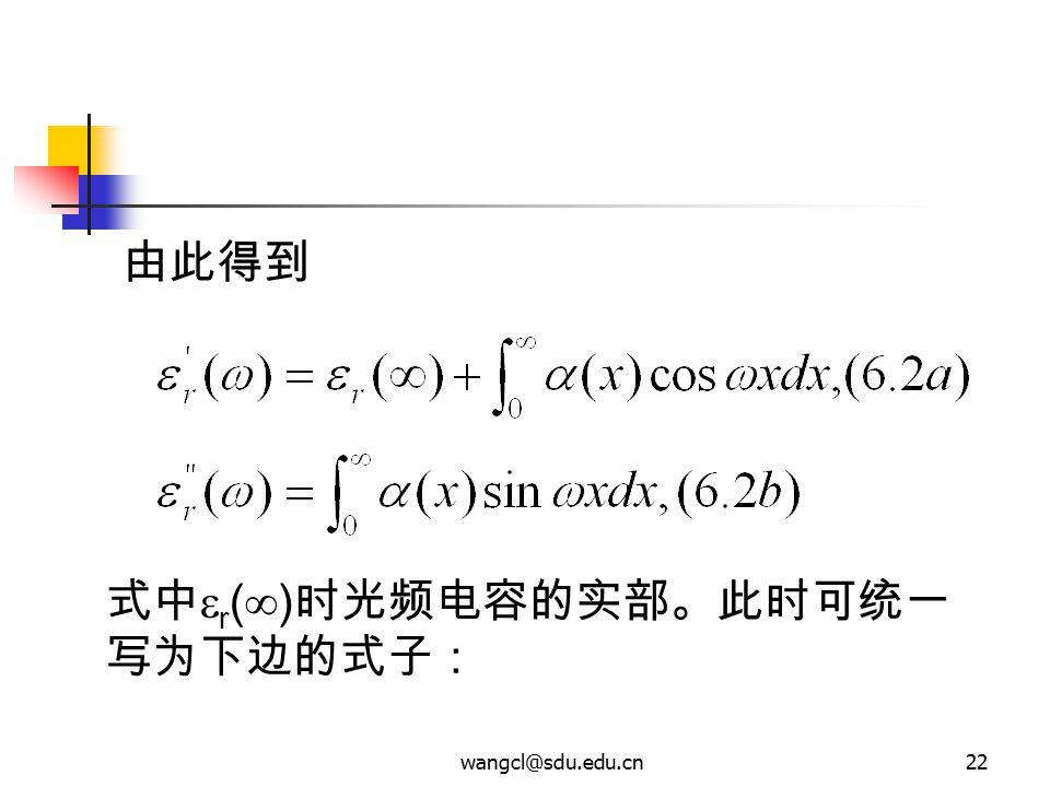 式中r()时光频电容的实部。此时可统一写为下边的式子: