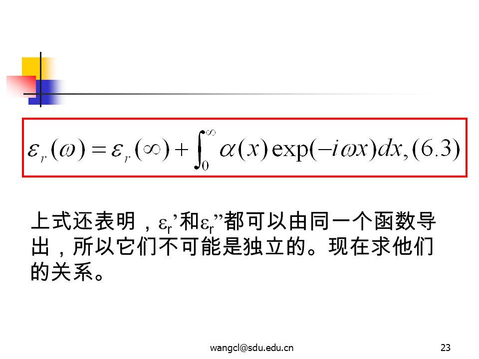 上式还表明,r'和r 都可以由同一个函数导出,所以它们不可能是独立的。现在求他们的关系。