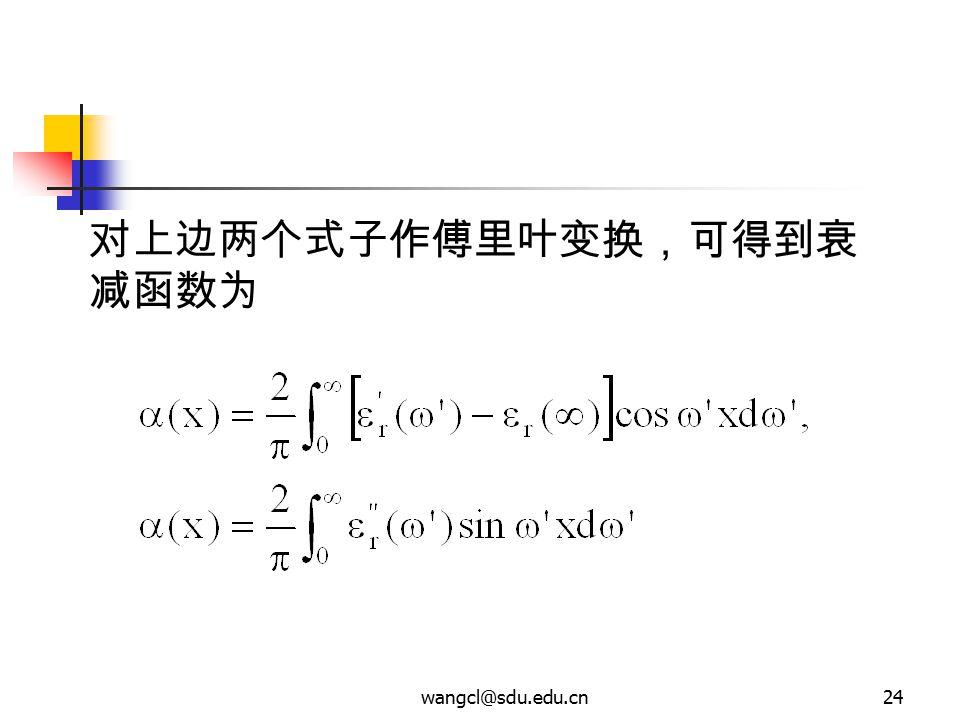 对上边两个式子作傅里叶变换,可得到衰减函数为