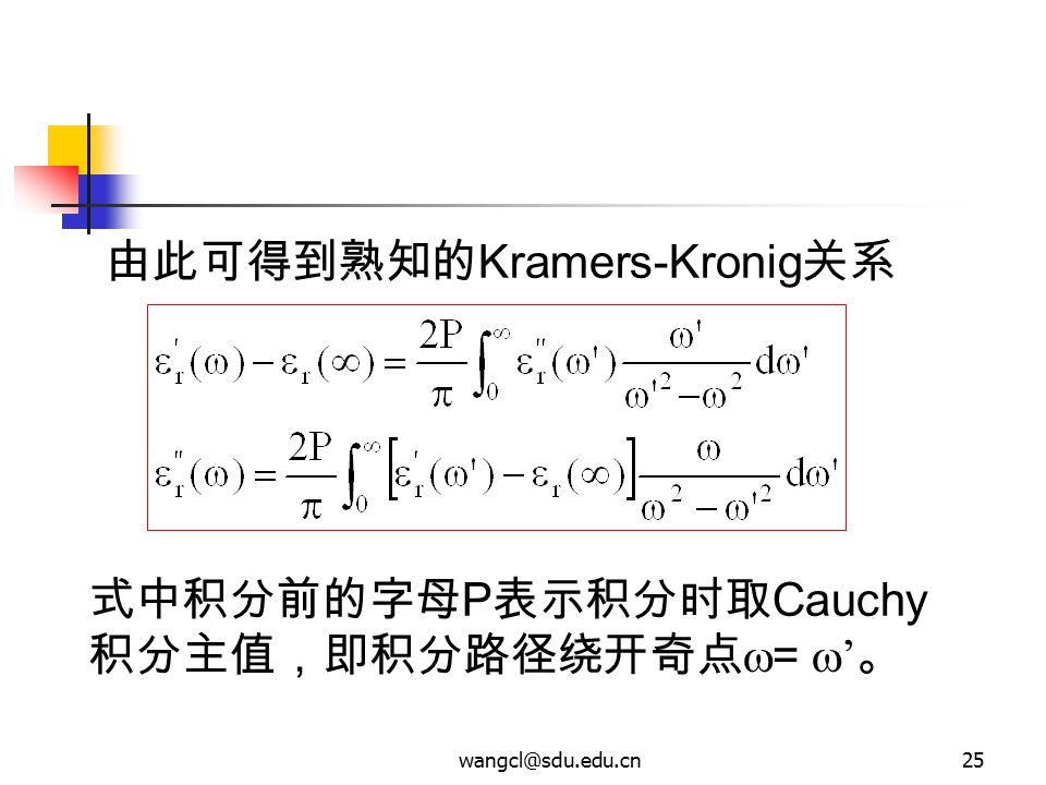 由此可得到熟知的Kramers-Kronig关系