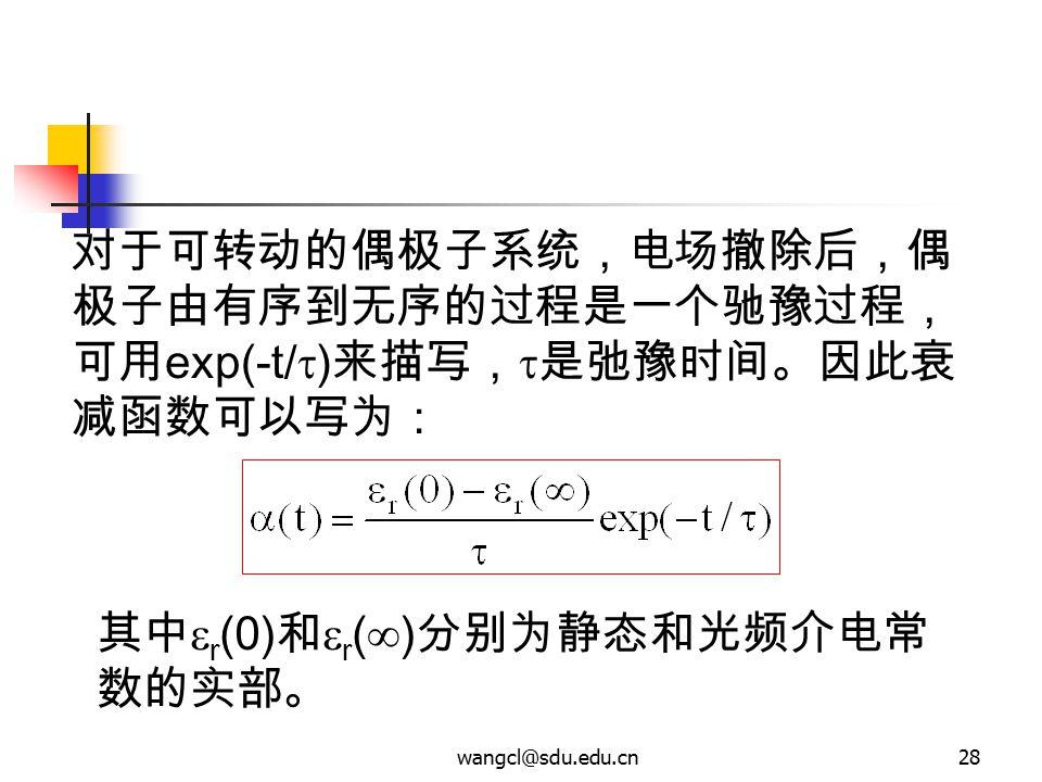其中r(0)和r()分别为静态和光频介电常数的实部。