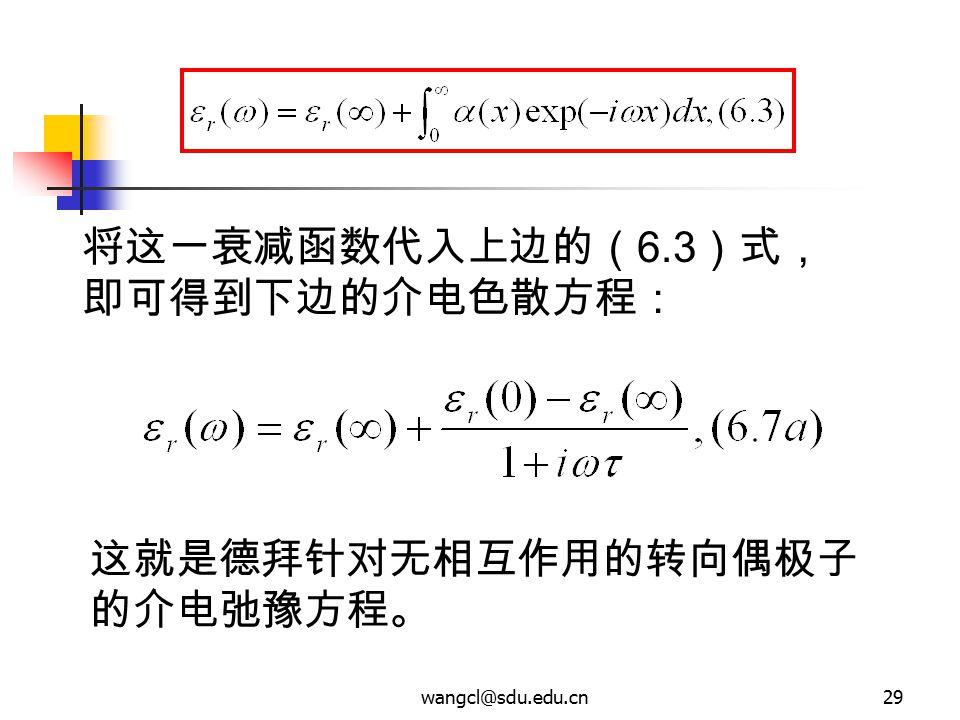 将这一衰减函数代入上边的(6.3)式,即可得到下边的介电色散方程: