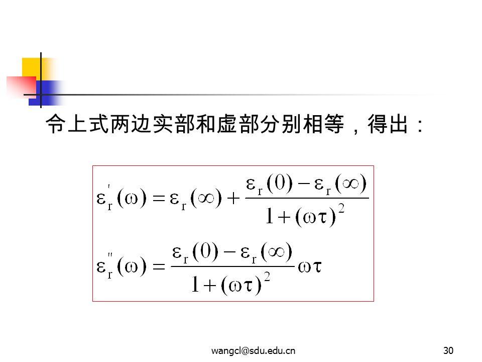 令上式两边实部和虚部分别相等,得出: wangcl@sdu.edu.cn