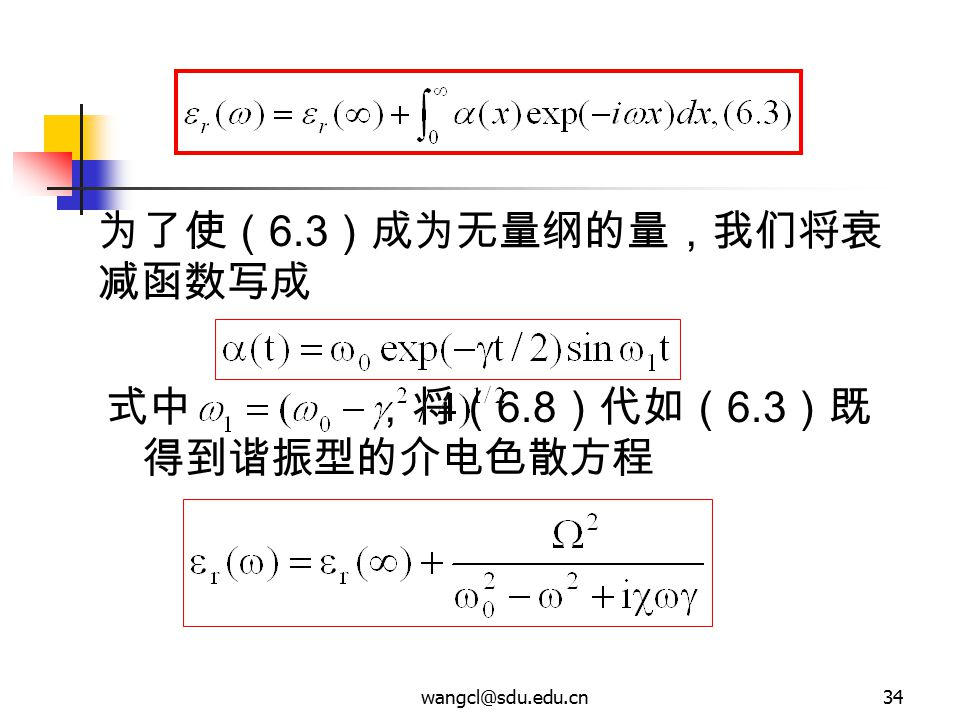 为了使(6.3)成为无量纲的量,我们将衰减函数写成