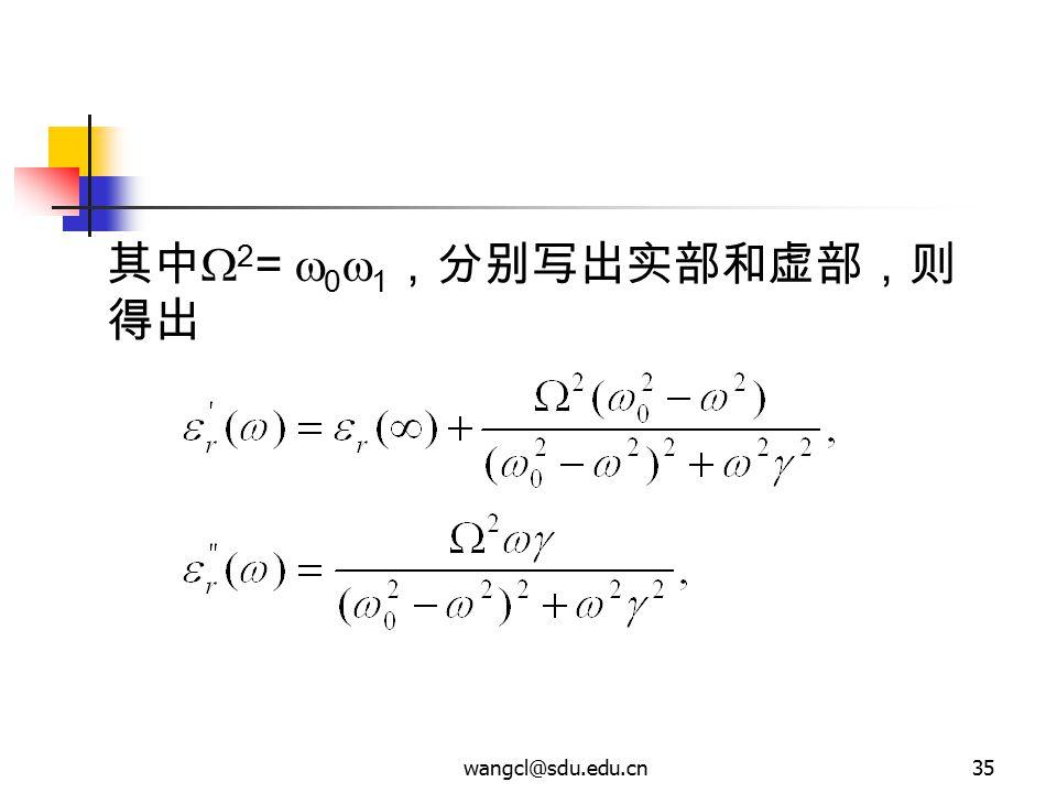其中2= 01,分别写出实部和虚部,则得出