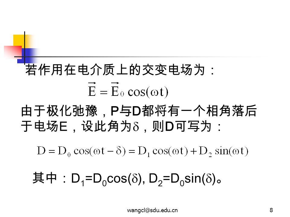 由于极化弛豫,P与D都将有一个相角落后于电场E,设此角为,则D可写为: