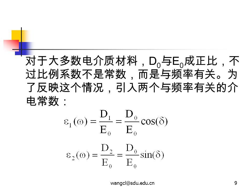 对于大多数电介质材料,D0与E0成正比,不过比例系数不是常数,而是与频率有关。为了反映这个情况,引入两个与频率有关的介电常数: