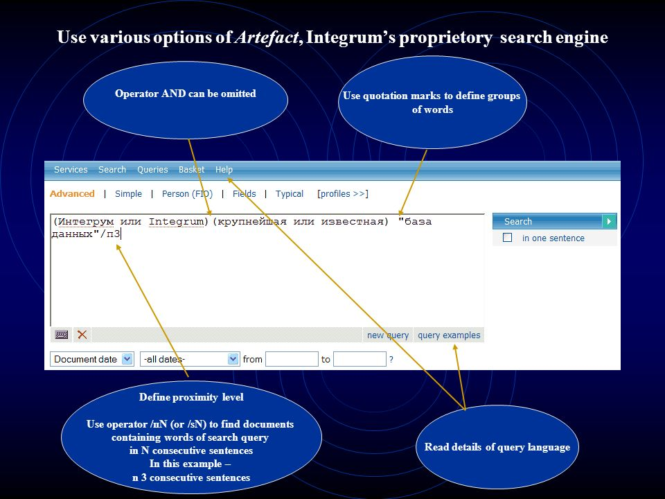 Use various options of Artefact, Integrum's proprietory search engine