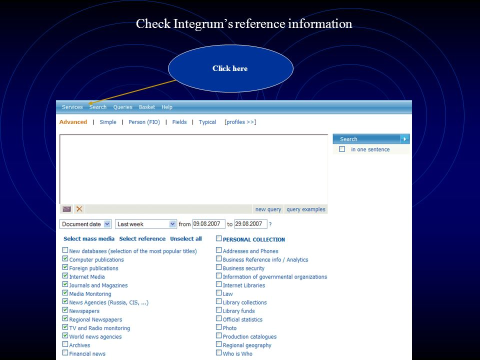 Check Integrum's reference information