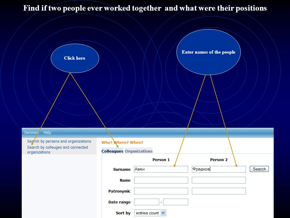 Find if two people ever worked together and what were their positions