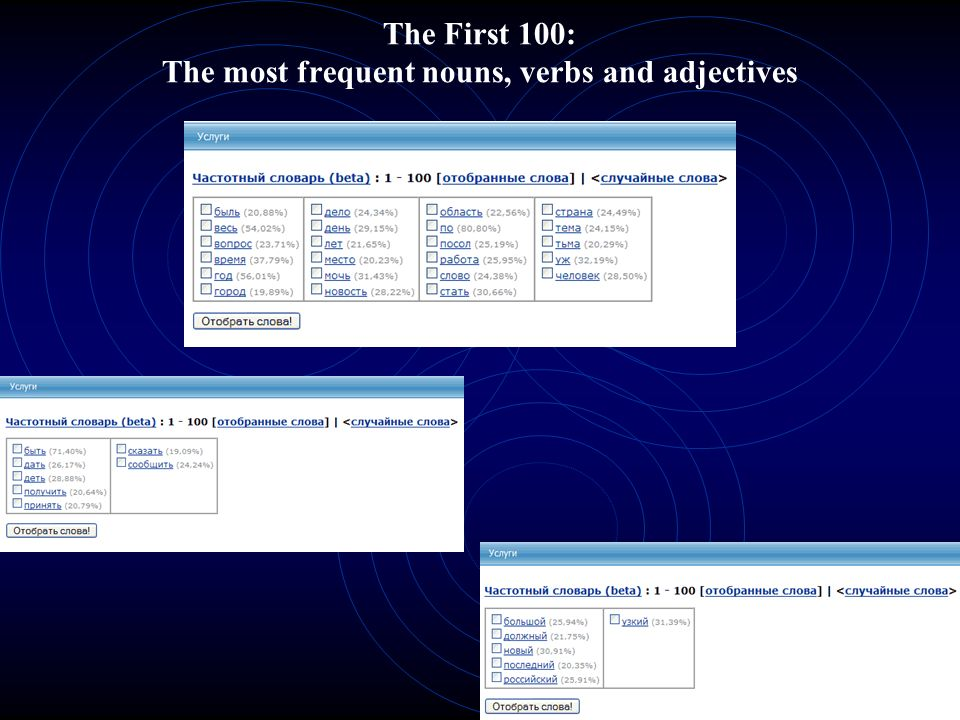 The First 100: The most frequent nouns, verbs and adjectives