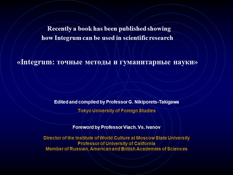 Recently a book has been published showing how Integrum can be used in scientific research «Integrum: точные методы и гуманитарные науки»