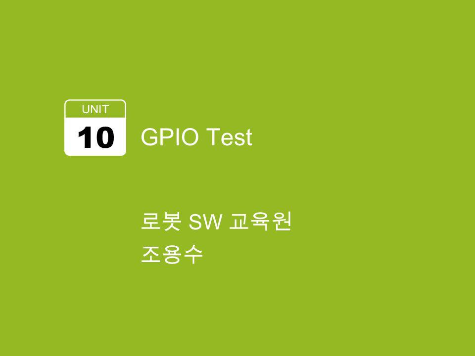 UNIT 10 GPIO Test 로봇 SW 교육원 조용수