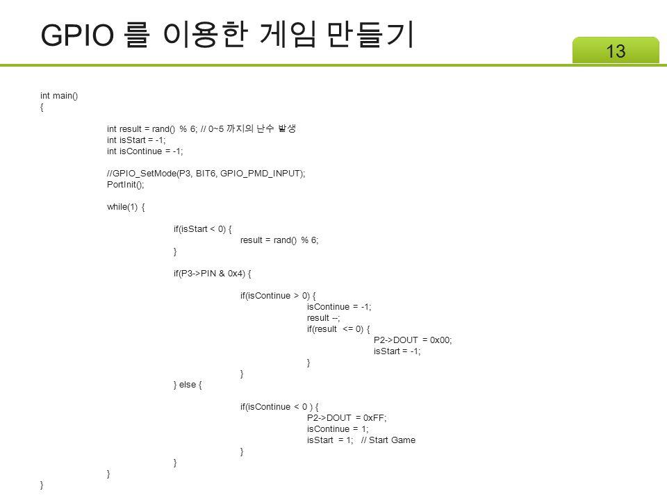 GPIO 를 이용한 게임 만들기 int main() {