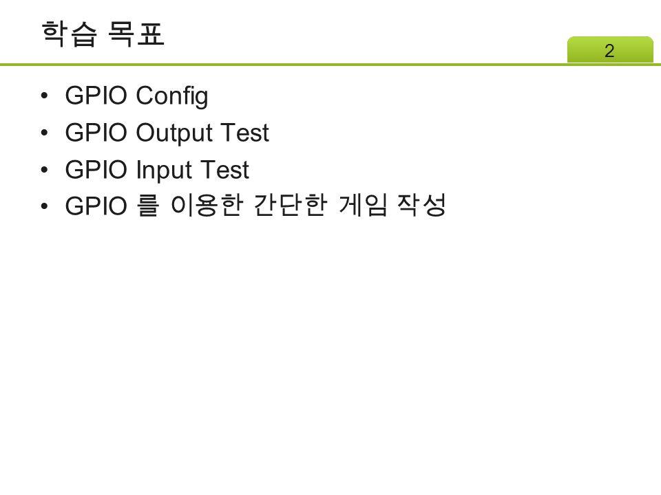 학습 목표 GPIO Config GPIO Output Test GPIO Input Test