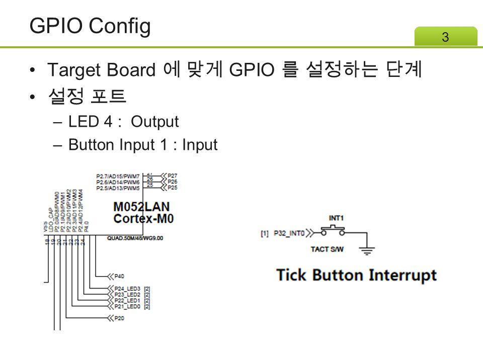 GPIO Config Target Board 에 맞게 GPIO 를 설정하는 단계 설정 포트 LED 4 : Output