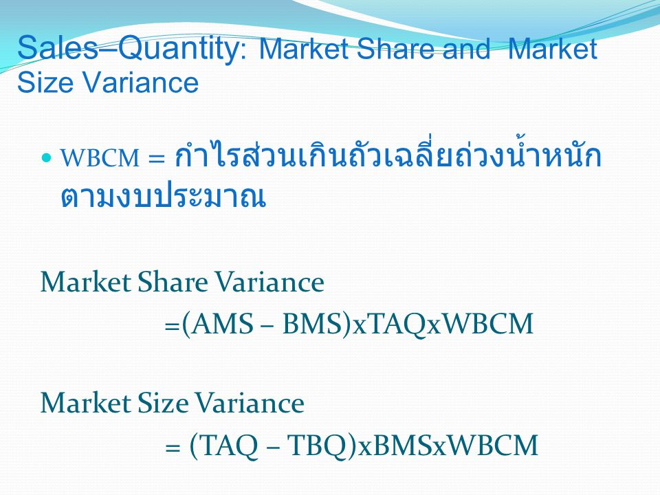 Sales–Quantity: Market Share and Market Size Variance