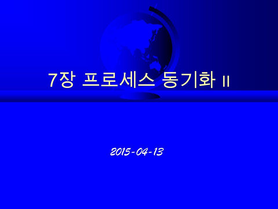 7장 프로세스 동기화 II 2017-04-11