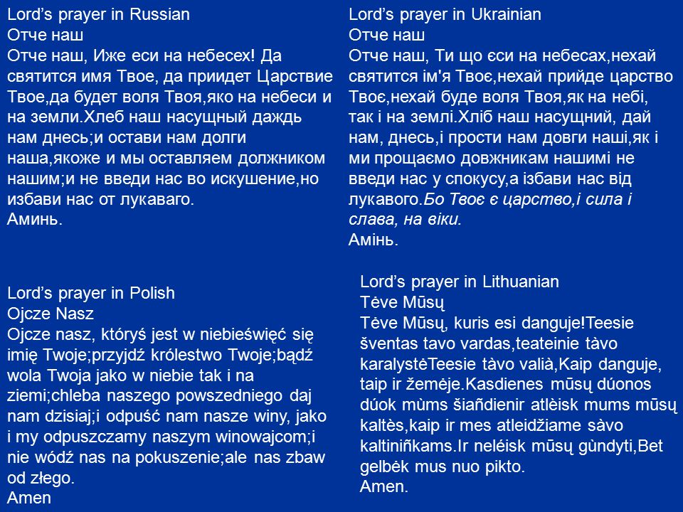 Lord's prayer in Russian