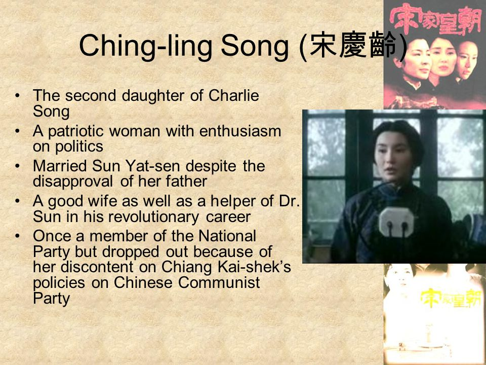 Ching-ling Song (宋慶齡) The second daughter of Charlie Song