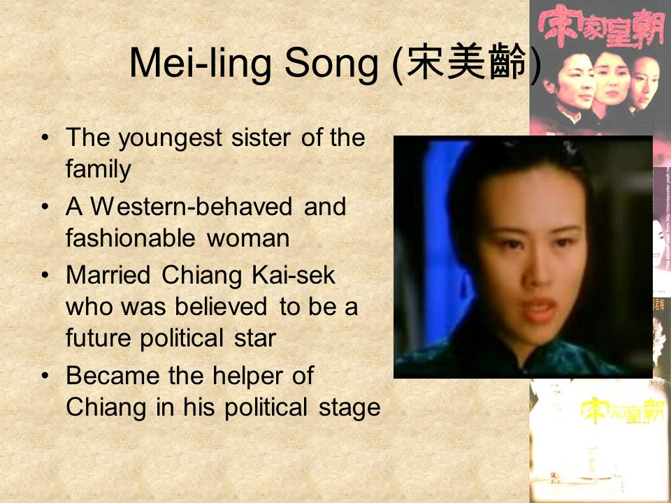 Mei-ling Song (宋美齡) The youngest sister of the family