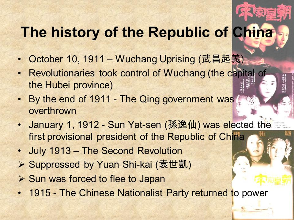 The history of the Republic of China