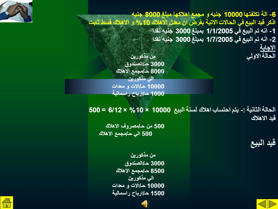 6- الة تكلفتها 10000 جنيه و مجمع اهلاكها مبلغ 8000 جنيه
