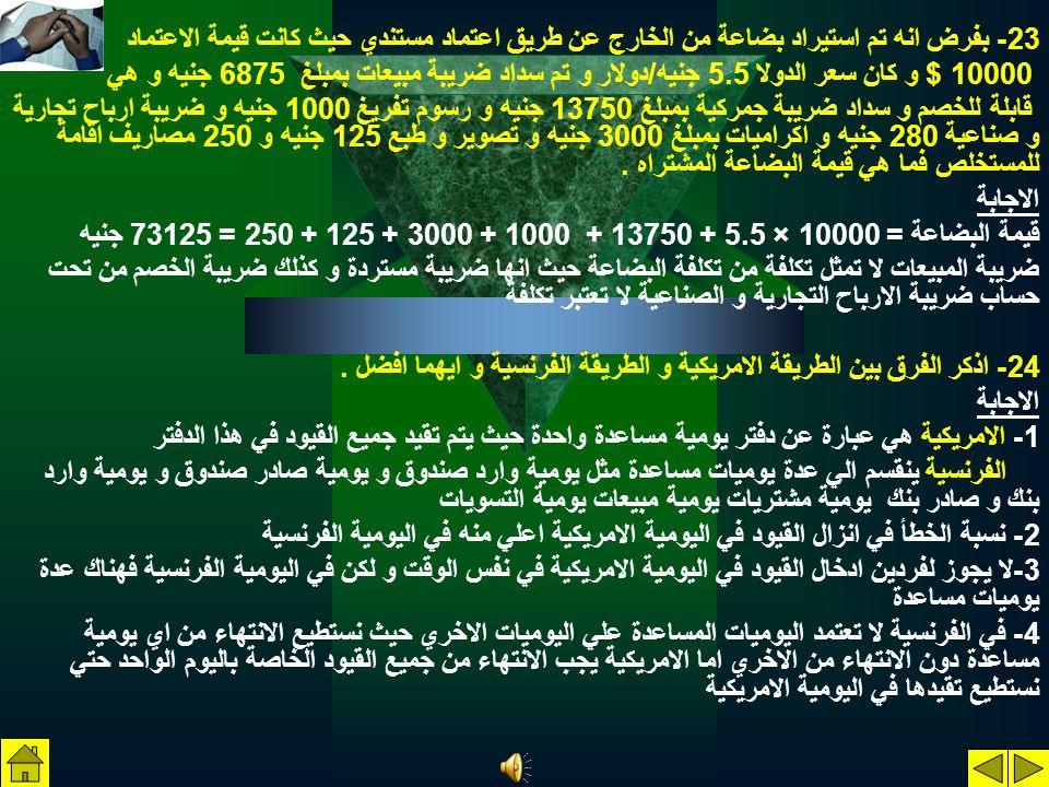 23- بفرض انه تم استيراد بضاعة من الخارج عن طريق اعتماد مستندي حيث كانت قيمة الاعتماد