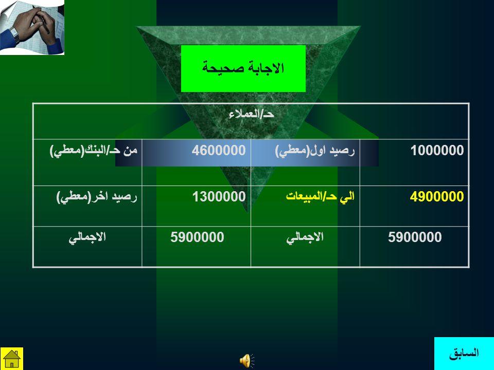 الاجابة صحيحة حـ/العملاء 1000000 رصيد اول(معطي) 4600000