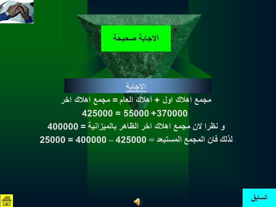 مجمع اهلاك اول + اهلاك العام = مجمع اهلاك اخر 370000+ 55000 = 425000