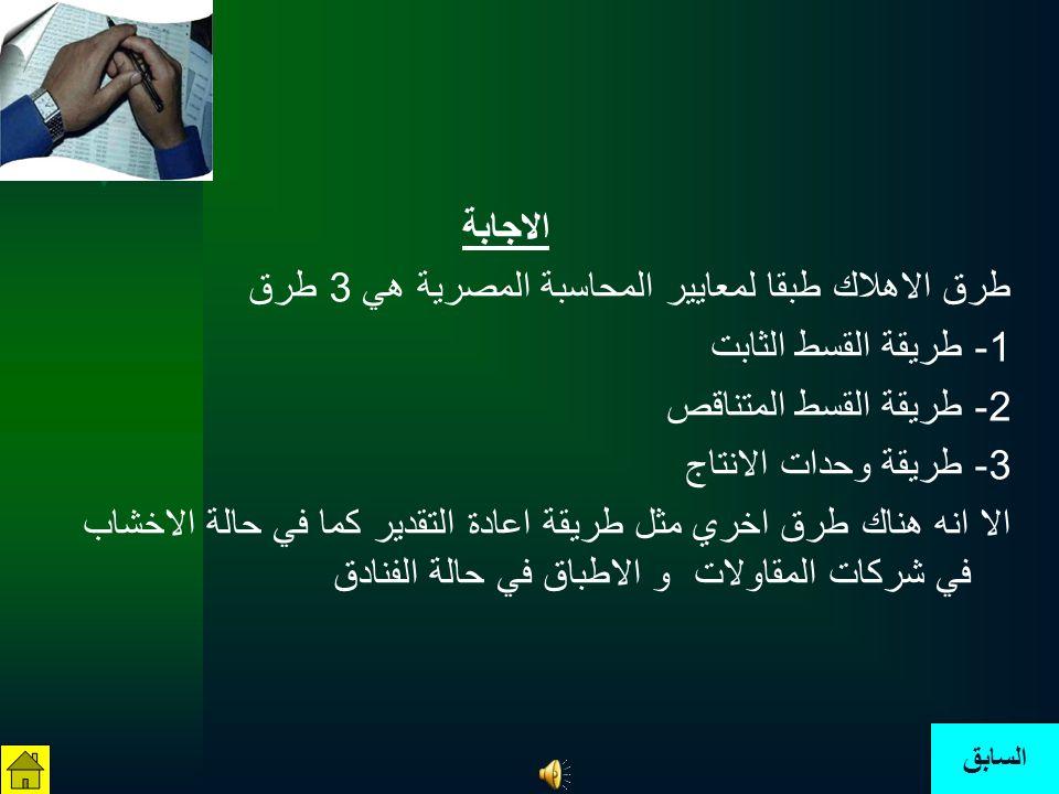 طرق الاهلاك طبقا لمعايير المحاسبة المصرية هي 3 طرق
