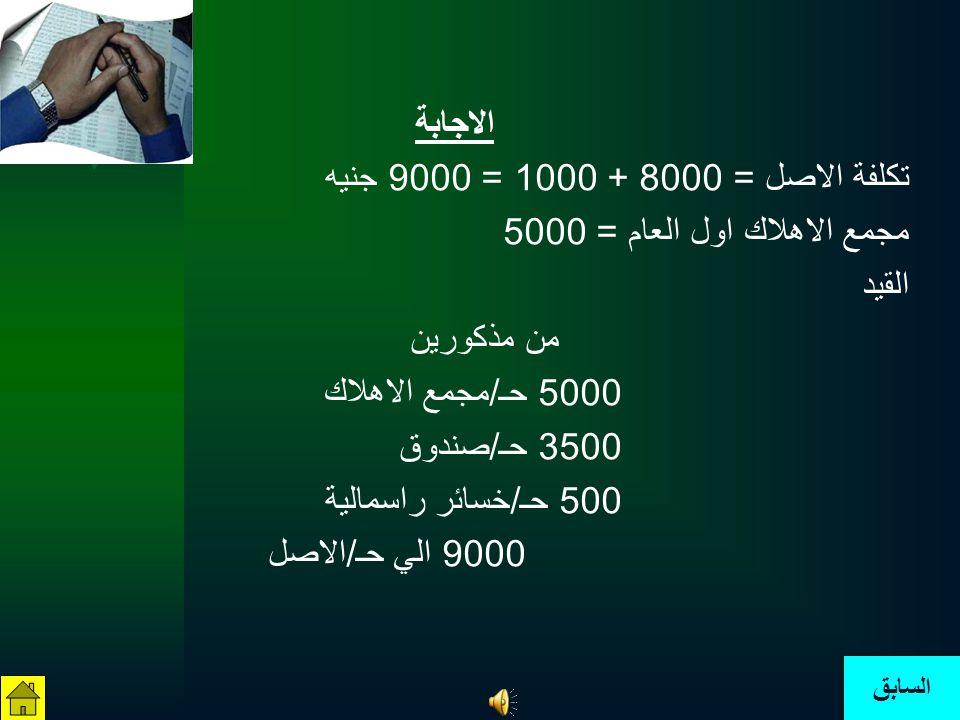 مجمع الاهلاك اول العام = 5000 القيد من مذكورين 5000 حـ/مجمع الاهلاك