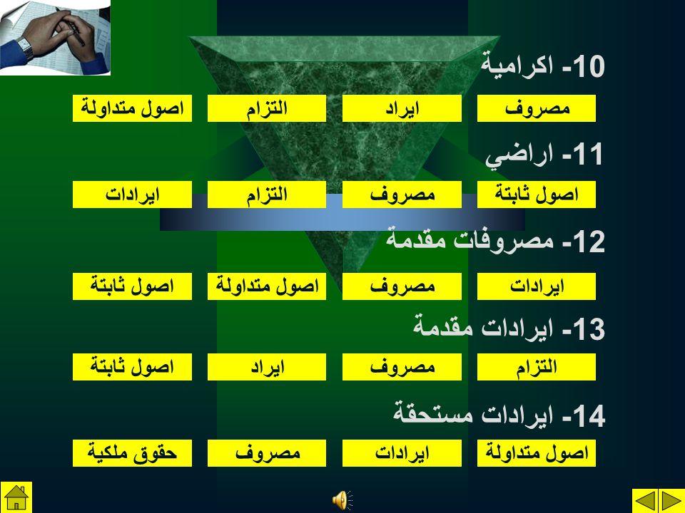10- اكرامية 11- اراضي 12- مصروفات مقدمة 13- ايرادات مقدمة