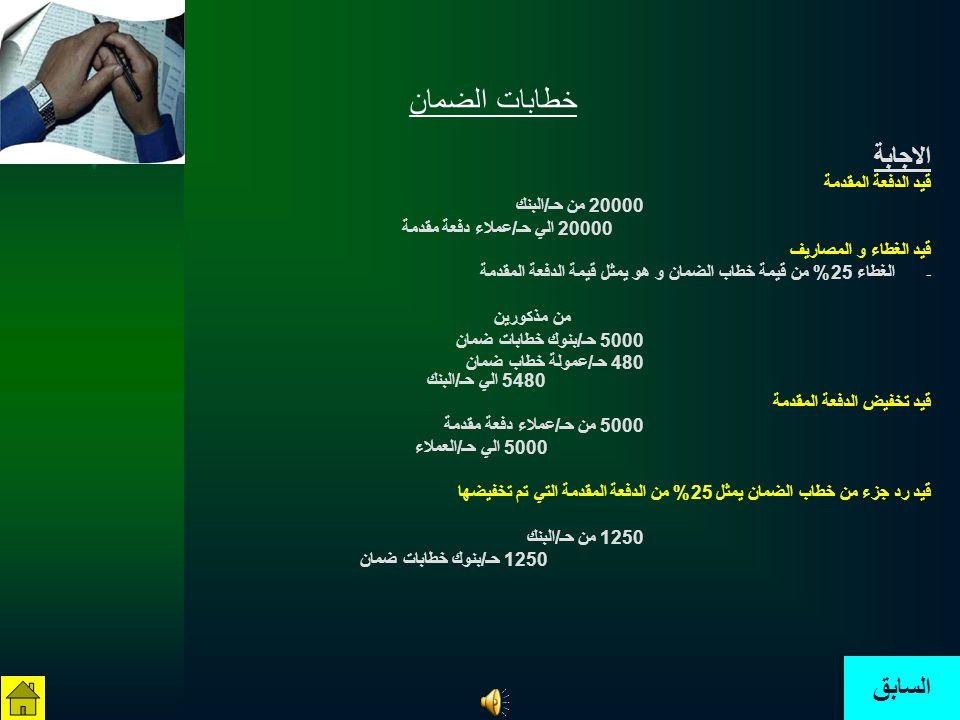 خطابات الضمان الاجابة السابق قيد الدفعة المقدمة 20000 من حـ/البنك