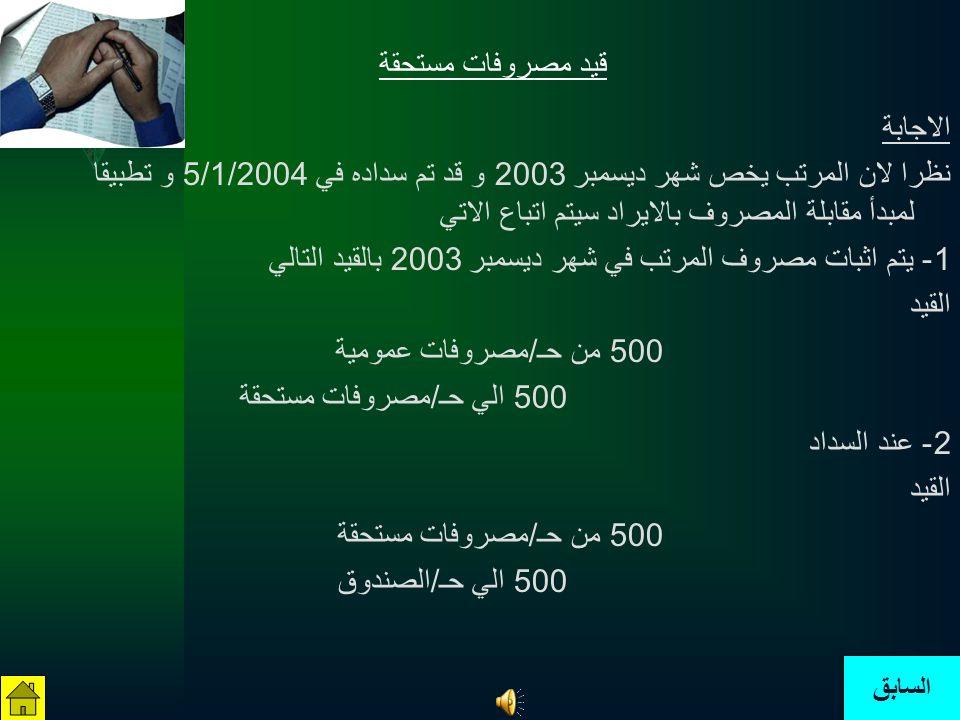 1- يتم اثبات مصروف المرتب في شهر ديسمبر 2003 بالقيد التالي القيد