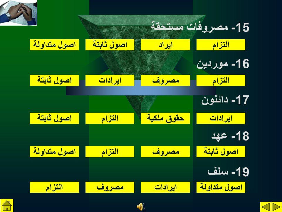 15- مصروفات مستحقة 16- موردين 17- دائنون 18- عهد 19- سلف