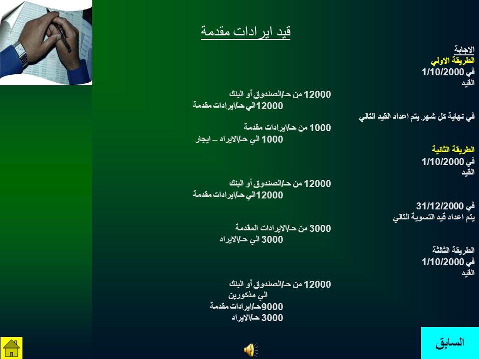 قيد ايرادات مقدمة السابق الاجابة الطريقة الاولي في 1/10/2000 القيد